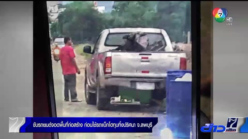 มีพิรุธ!! ชาวบ้านร้องตรวจสอบ ชายขับรถมาจอด ก่อนใช้รถแบกโฮทุบทิ้งจนพังยับ