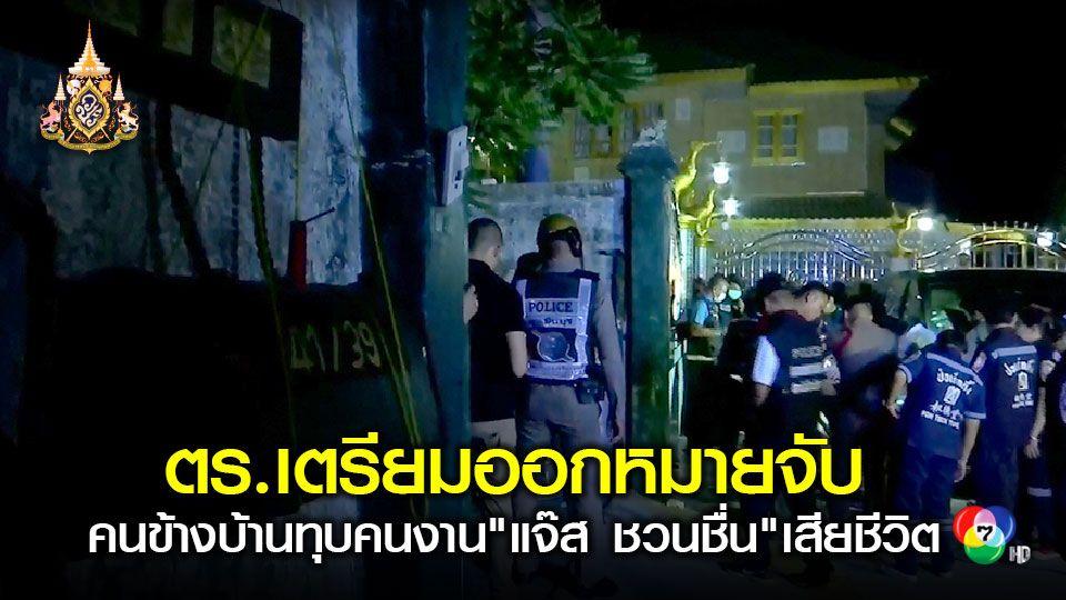 """ตร.มีนบุรีเตรียมออกหมายจับมือทุบโหดคนงาน""""แจ๊ส ชวนชื่น"""""""