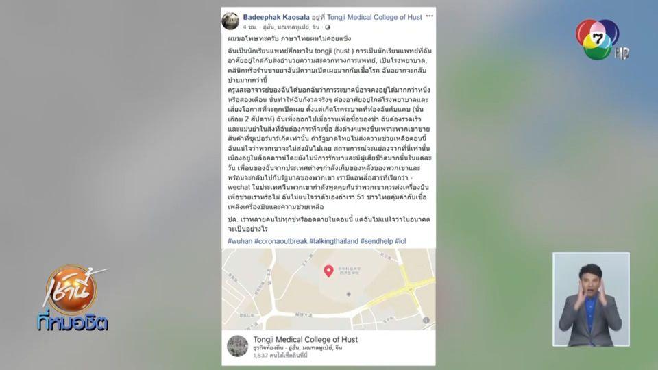 นักศึกษาไทยในอู่ฮั่น โพสต์ขอความช่วยเหลือ อยากกลับบ้าน