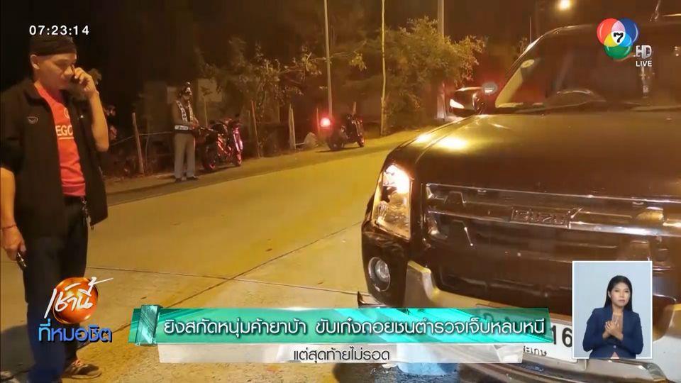 ยิงสกัดหนุ่มค้ายาบ้า ขับเก๋งถอยชนตำรวจเจ็บหลบหนี แต่สุดท้ายไม่รอด