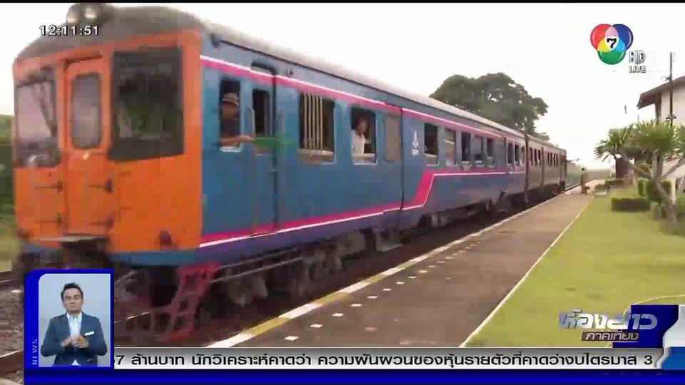 รายงานพิเศษ : รถไฟลอยน้ำชมเขื่อนป่าสักชลสิทธิ์