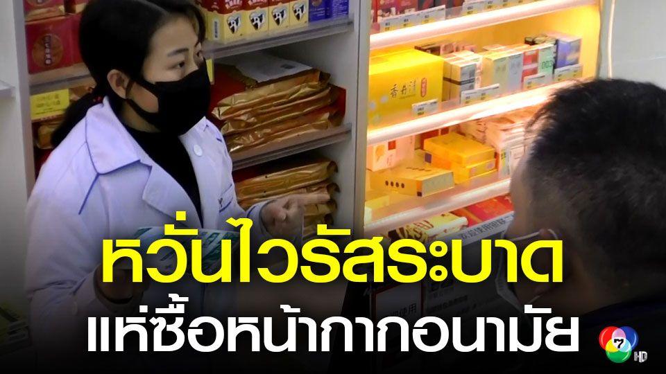 ชาวอู่ฮั่นแห่ซื้อหน้ากากอนามัย หวั่นการระบาดของไวรัสโคโรนาสายพันธุ์ใหม่