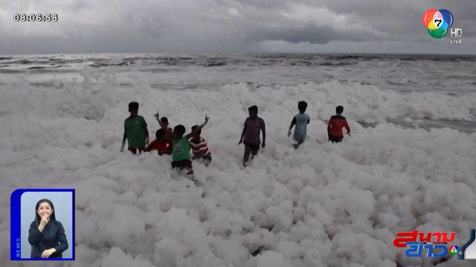 ภาพเป็นข่าว : อันตราย! ชาวอินเดียแห่เล่นโฟมพิษ ลอยเกลื่อนชายหาด