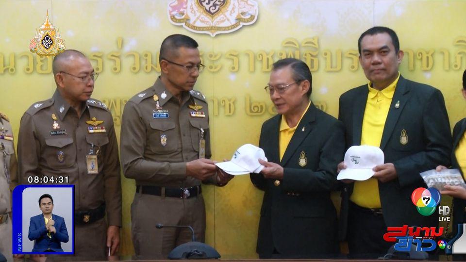 กอร.พระราชพิธีฯ เตรียมหมวก 1.5 แสนใบ แจกให้กับประชาชน ในวันที่ 5 พ.ค.นี้