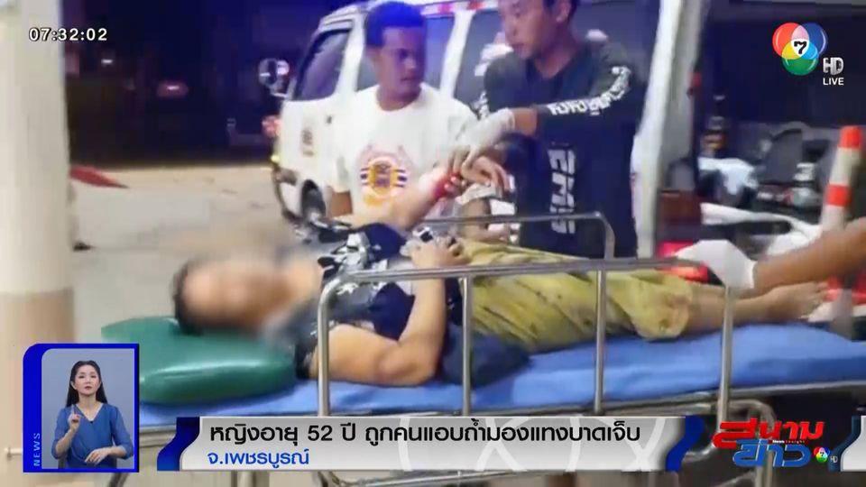 ชายถ้ำมองหญิงอาบน้ำ โดนจับได้ถูกไม้ตีหัว ก่อนคว้ามีดแทงฝ่ายหญิงบาดเจ็บ