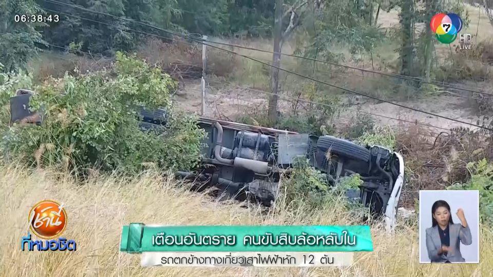 เตือนอันตราย คนขับสิบล้อหลับใน รถตกข้างทางเกี่ยวเสาไฟฟ้าหัก 12 ต้น