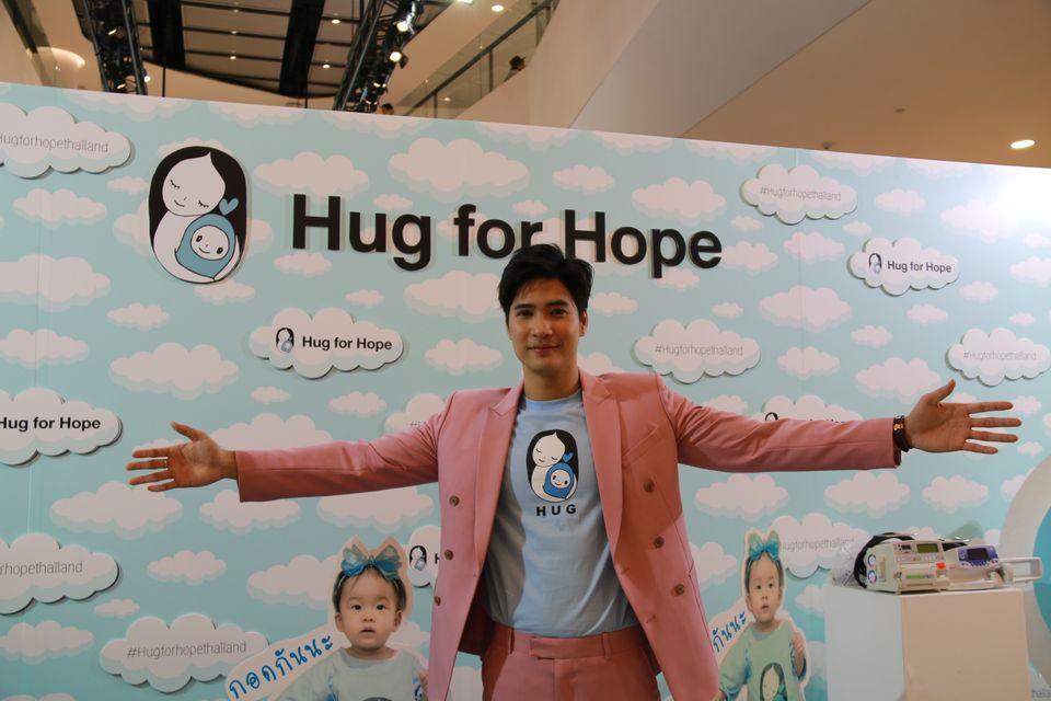 """""""ไมค์-ภัทรเดช"""" ประมูลกอดสมทบทุนมูลนิธิโรงพยาบาลเด็กในกิจกรรม """"Hug for Hope"""""""