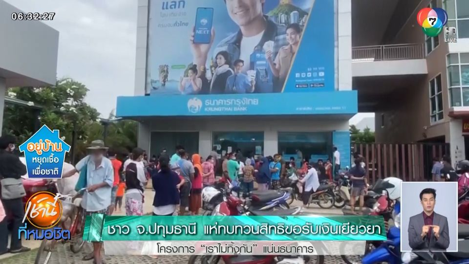 ชาวปทุมธานีแห่ทบทวนสิทธิขอรับเงินเยียวยา โครงการ เราไม่ทิ้งกัน แน่นธนาคาร