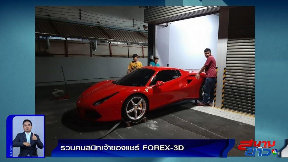 รวบคนสนิทเจ้าของแชร์ FOREX-3D เปิดบริษัทรับโอนเงินกว่า 2,000 ล้านบาท