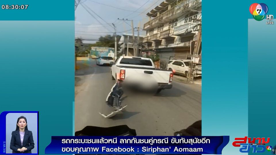 ภาพเป็นข่าว : รถกระบะชนแล้วหนี ลากกันชนรถคู่กรณี แถมทับสุนัขอีก