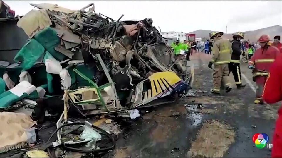 รถโดยสาร 2 คัน พุ่งชนกันบนทางด่วนที่เปรู ตาย 14 คน
