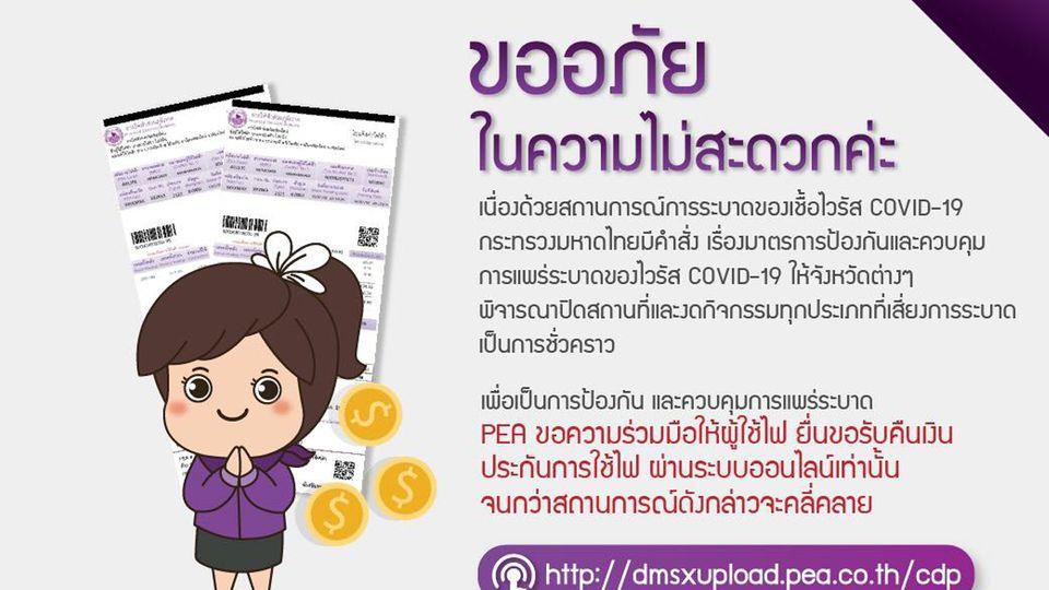 PEA ขอความร่วมมือผู้ใช้ไฟฟ้าลงทะเบียนรับเงินประกันการใช้ไฟฟ้า ผ่านช่องทางออนไลน์ งดการเดินทางมาสำนักงาน PEA