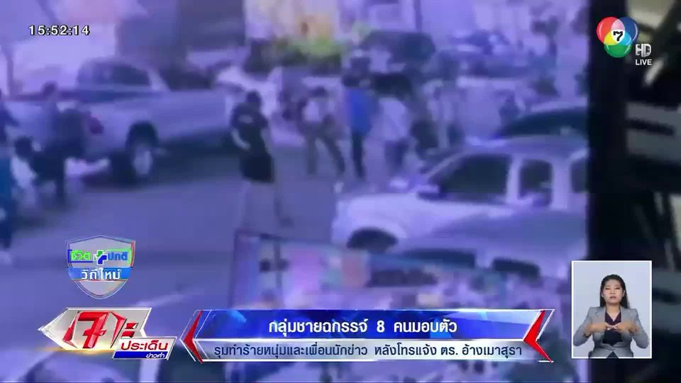 กลุ่มชายฉกรรจ์ 8 คนมอบตัว รุมทำร้ายหนุ่มและเพื่อนนักข่าวหลังโทรแจ้ง ตร. อ้างเมาสุรา