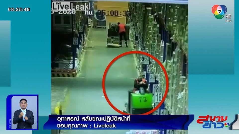 ภาพเป็นข่าว : อุทาหรณ์ คนงานฟุบหลับขณะขับรถยก ชนชั้นวางของถล่ม หวิดโดนทับ