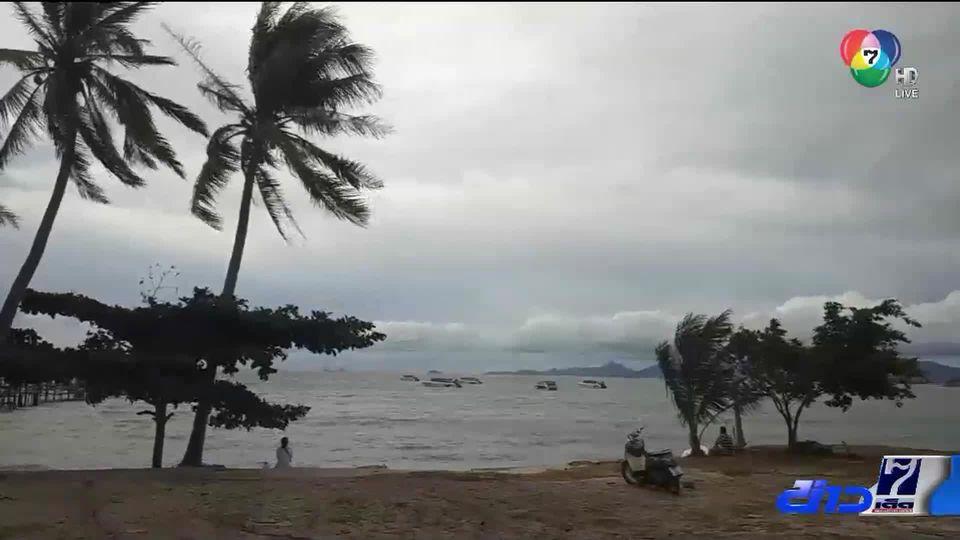 อุตุฯ เตือนคลื่นลมแรงบริเวณอ่าวไทย เรือเล็กงดออกจากฝั่งถึง 24 ก.พ.นี้