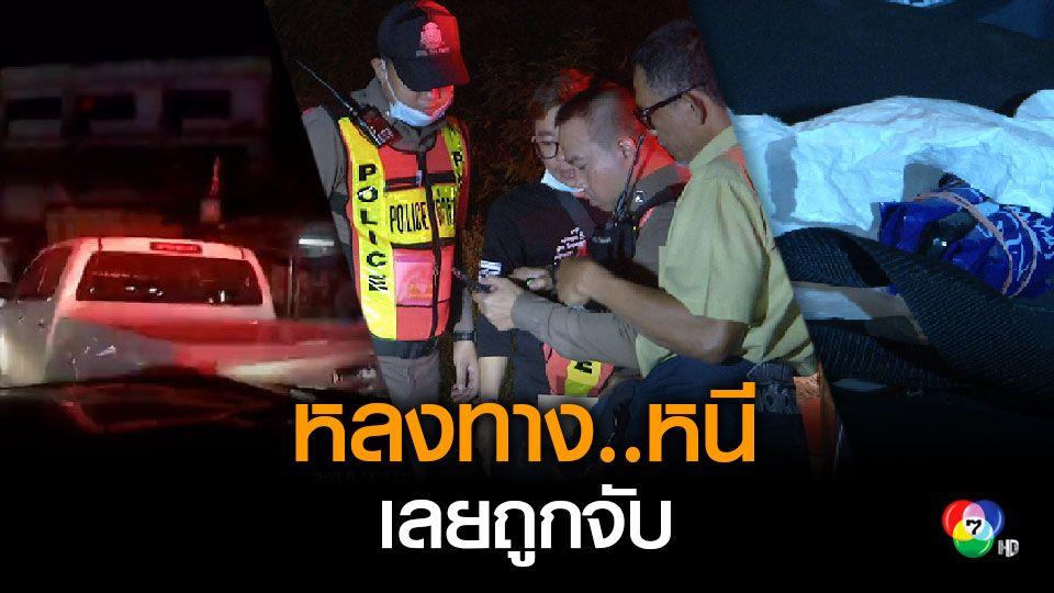 เอเยนต์หนีการจับกุมแต่ไม่รู้ทางถูกตำรวจรวบได้ 1 คน