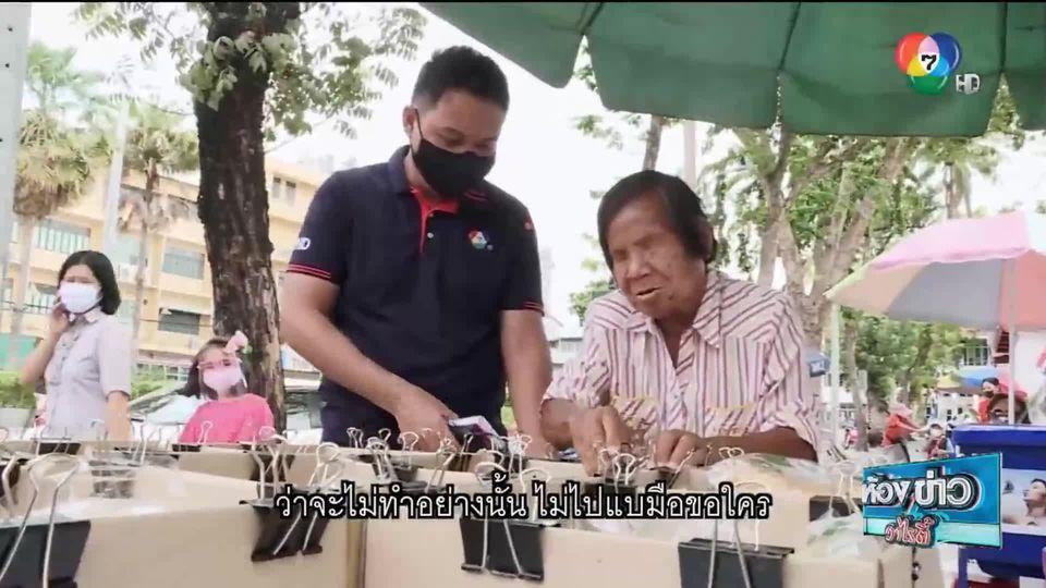 100 ข่าวเล่าเรื่อง : เจาะชีวิตป้านิดหญิงตาบอดขายขนมปังสู้ชีวิต