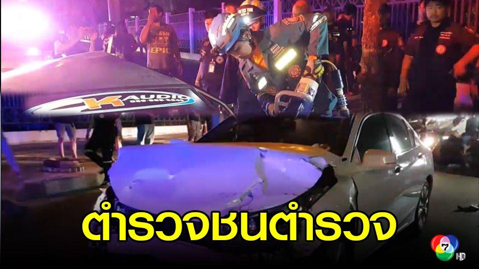 ตำรวจชนตำรวจ