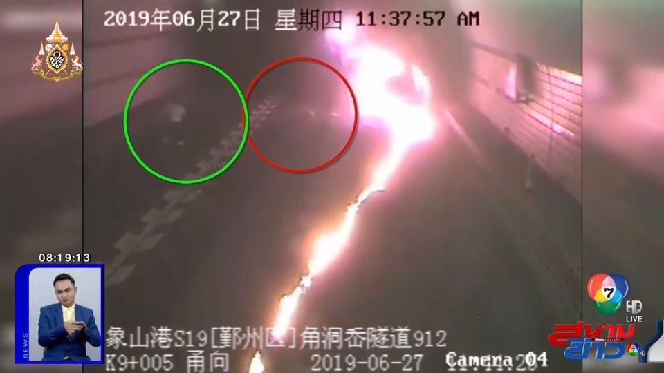 ภาพเป็นข่าว : นาทีชีวิต! 2 สองสามีภรรยา หนีรอดจากไฟไหม้รถยนต์ในอุโมงค์