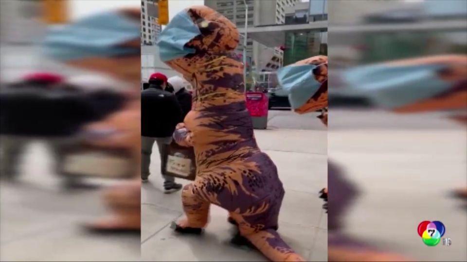 แต่งตัวเป็นไดโนเสาร์ เดินแจกหน้ากากอนามัย ในแคนาดา