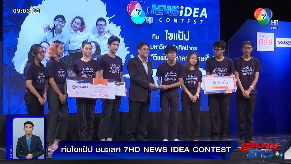 ทีมไขแป้ป จาก ม.ศิลปากร คว้ารางวัลชนะเลิศ โครงการประกวดสารคดีเชิงข่าว 7HD NEWS IDEA CONTEST