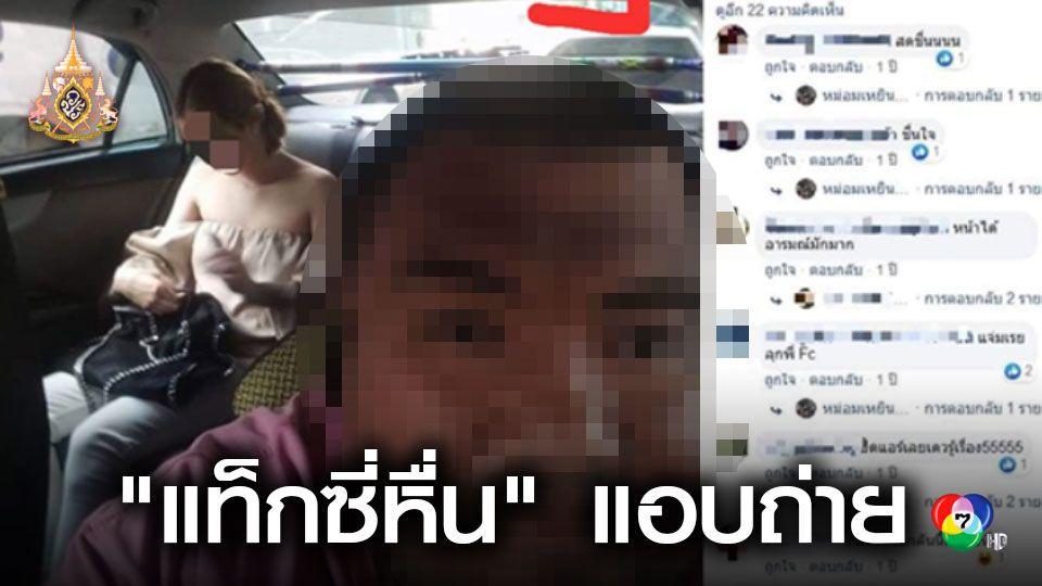 เตือนภัยแท็กซี่หื่น แอบถ่ายภาพผู้โดยสารสาว