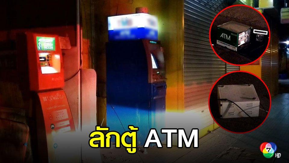 กลุ่มคนร้ายใช้รถยนต์กระบะขโมยตู้ ATM บริเวณถนนจอมพล จ.ตาก หายไปทั้งตู้