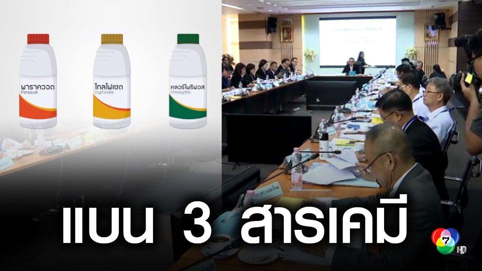 มติแบน 3 สารเคมีเกษตร