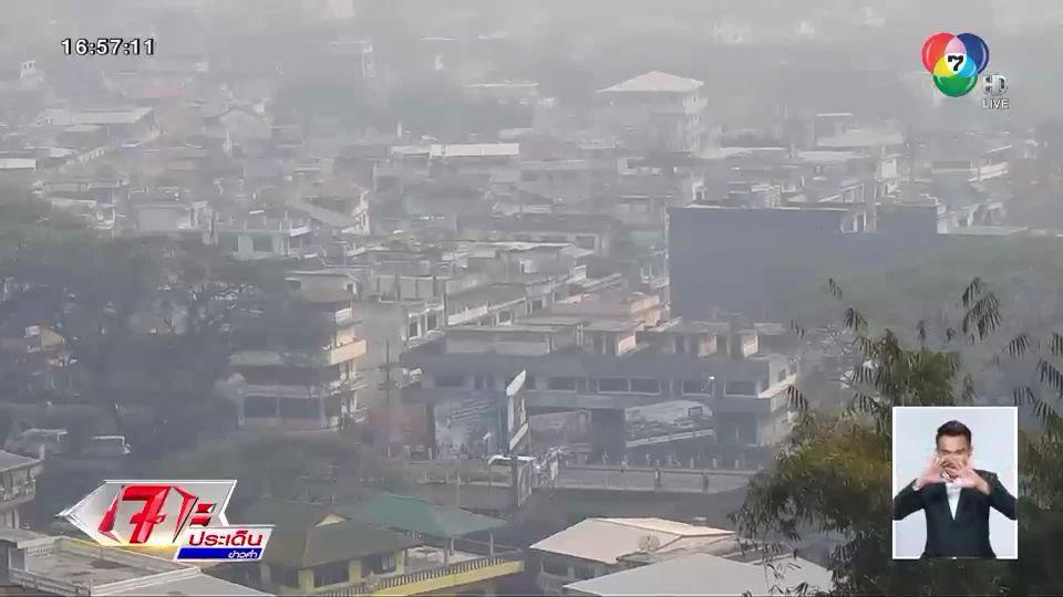ขมุกขมัวทั่วพื้นที่! ภาคเหนือวิกฤต ค่าฝุ่น PM 2.5 พ่นพิษส่งผลต่อสุขภาพ