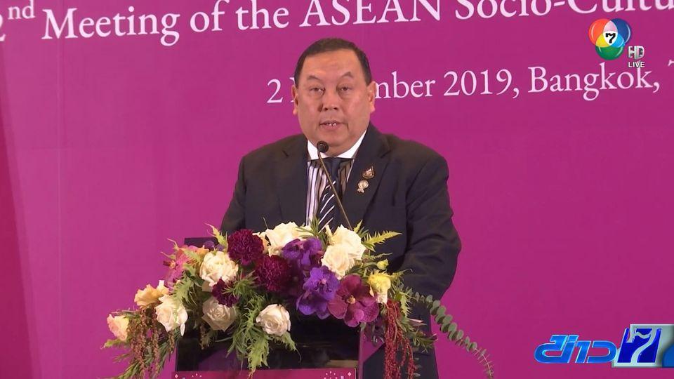 เสนอแผนประชาสังคมวัฒนธรรมอาเซียน