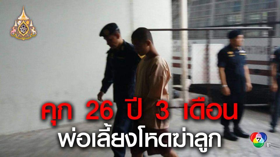 คุก 26 ปี 3 เดือน พ่อเลี้ยงโหดฆ่าลูก