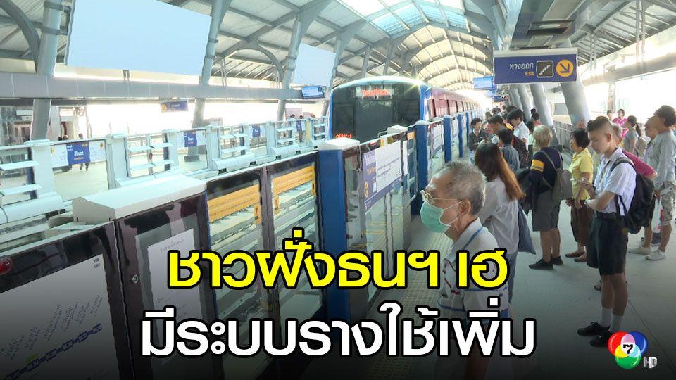 รฟม.เปิดเดินรถไฟฟ้าสายสีน้ำเงินเพิ่มอีก 4 สถานี