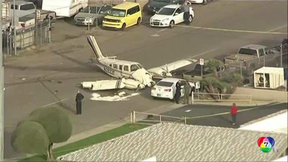 เครื่องบินเล็กตกลงบนถนนในสหรัฐฯ ทำรถยนต์พังเสียหาย