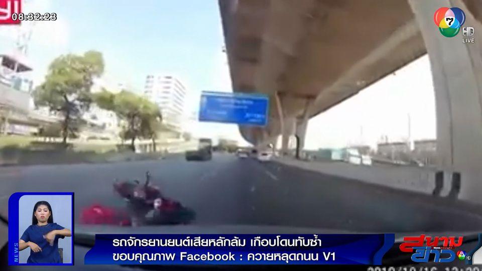 ภาพเป็นข่าว : จยย.แอบใช้เส้นทางหลัก เสียหลักล้ม หวิดโดนรถทับซ้ำ