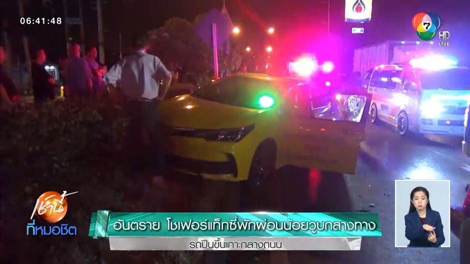 อันตราย โชเฟอร์แท็กซี่พักผ่อนน้อยวูบกลางทาง รถปีนขึ้นเกาะกลางถนน