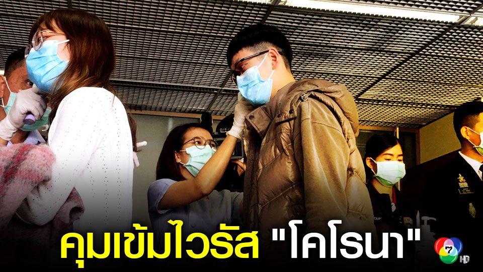 รัฐฯ คุมเข้มผู้เดินทางจากจีนเข้าไทย ป้องกันเชื้อไวรัสโคโรนา2019