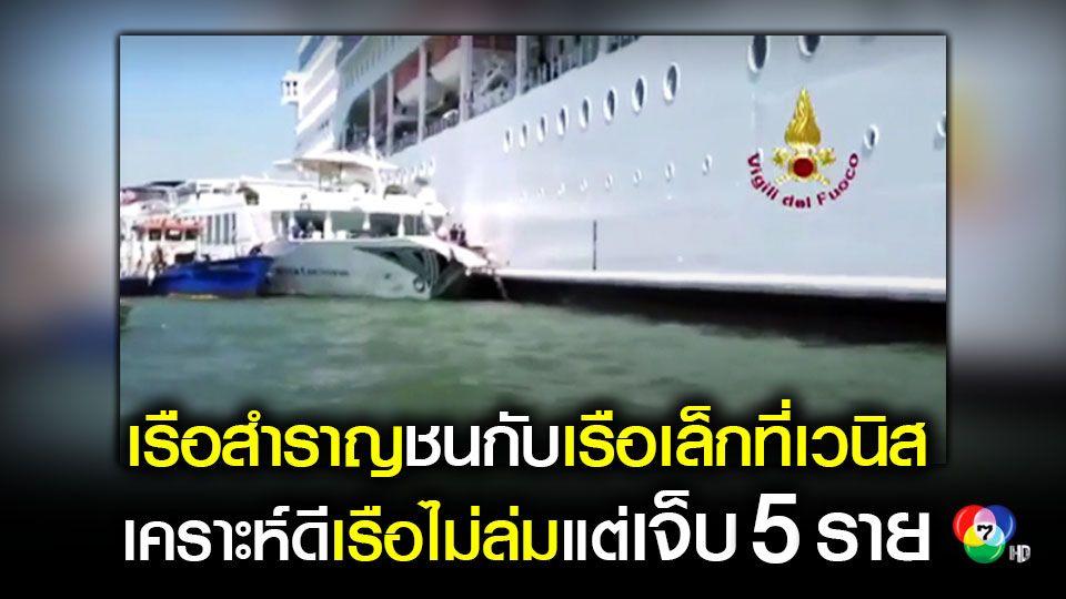 เกิดอุบัติเหตุเรือสำราญชนเรือเล็กที่เวนิสเจ็บ 5 ราย