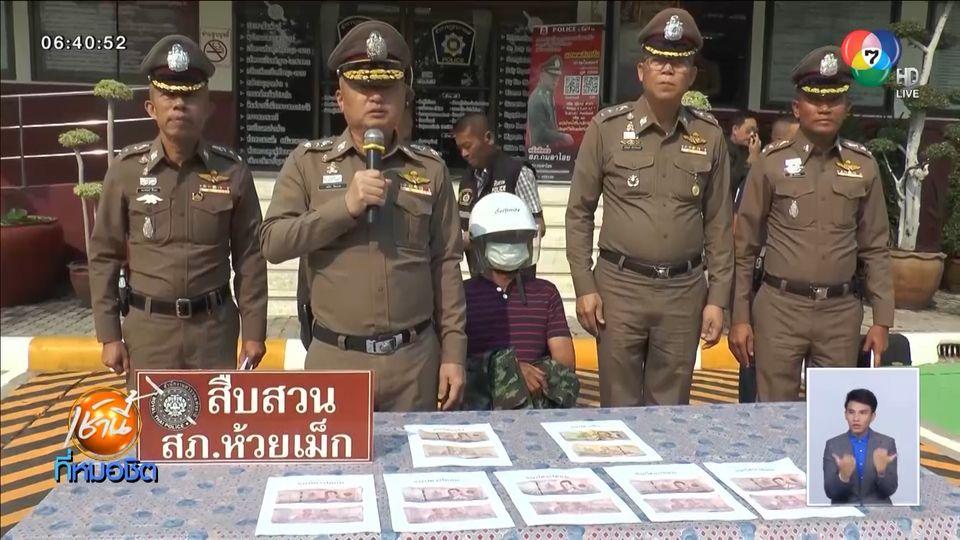 ตำรวจรวบชายตระเวนใช้แบงก์ปลอมซื้อสินค้าแลกเงินทอน อ้างซื้อมาจากเพื่อนชาวเมียนมา