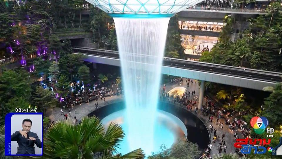 ภาพเป็นข่าว : ทีมงานสวนนงนุช บินลัดฟ้าดูงานสวนลอยฟ้าที่สิงคโปร์ เล็งสร้างให้คนไทยได้ชม