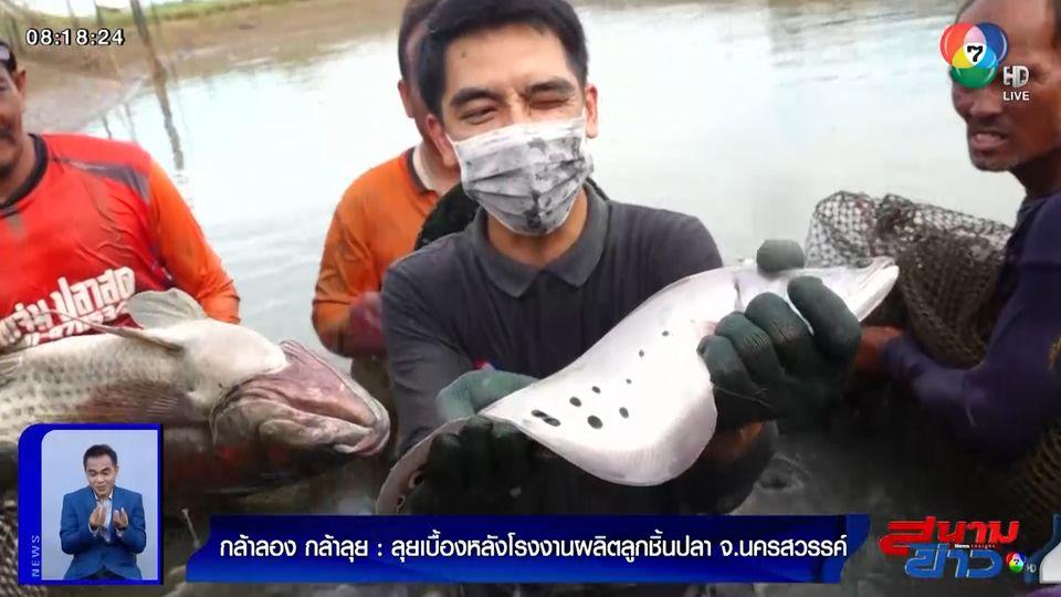 กล้าลองกล้าลุย : ลุยเบื้องหลังโรงงานผลิตลูกชิ้นปลา จ.นครสวรรค์ ตอน 1