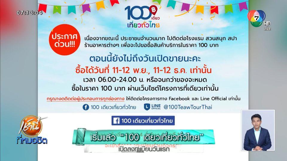 คึกคัก!! เริ่มแล้ว 100 เดียวเที่ยวทั่วไทย เปิดลงทะเบียนวันแรก
