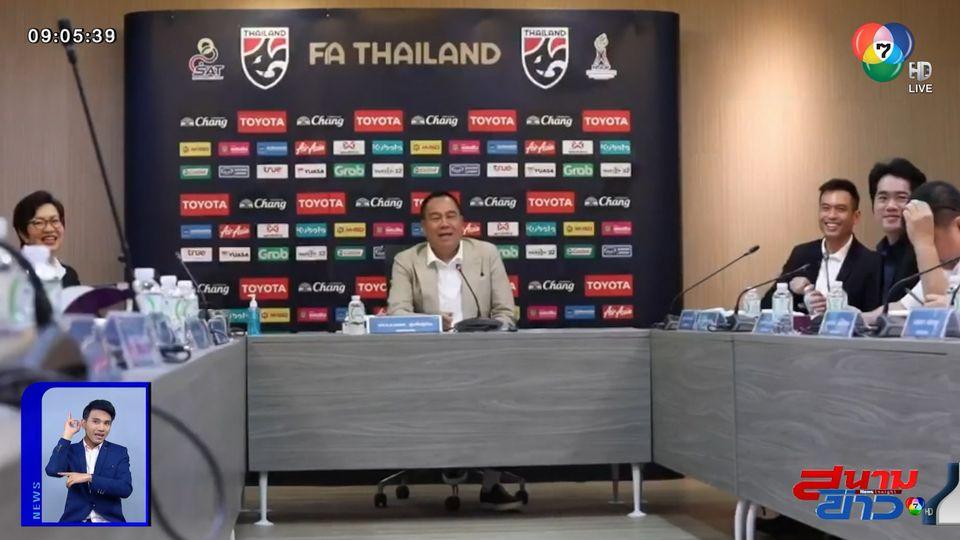 ผลกระทบฟุตบอลไทย ช่วงวิกฤตโควิด-19
