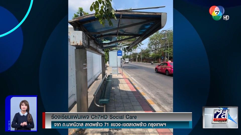 ร้องเรียนทางแฟนเพจ Ch7HD Social Care : ป้ายรถเมล์ไม่มีความปลอดภัย ที่นั่ง-หลังคาชำรุด