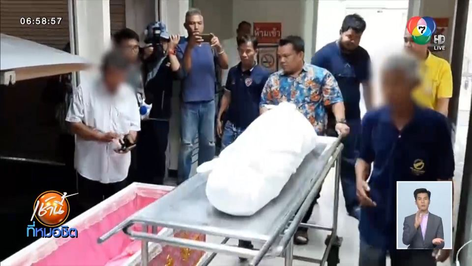 ญาติรับศพหญิงถูกฆ่าหั่นยัดตู้เย็น นำกลับไปประกอบพิธีที่ จ.สุโขทัย