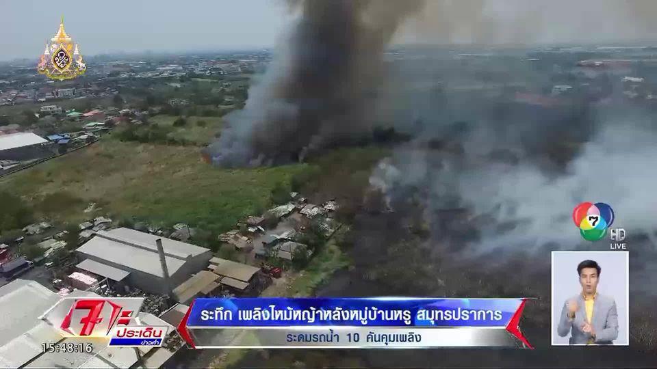 นาทีระทึก เพลิงไหม้หญ้าหลังหมู่บ้านหรูย่านบางพลี ควันโขมง-ระดมรถเร่งดับไฟ