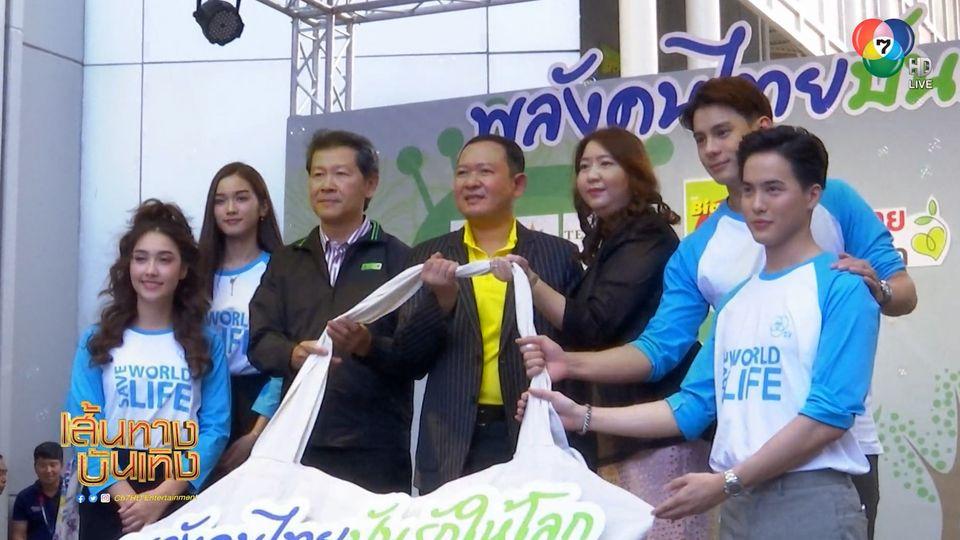 โก้-พระพาย-แบงค์-ฮาน่า ร่วมกิจกรรม พลังคนไทย ปันรักให้โลก