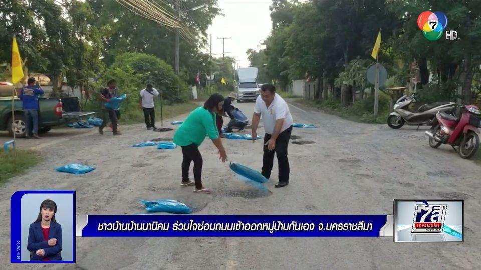 ชาวบ้านบ้านนานิคม ร่วมใจซ่อมถนนเข้า-ออกหมู่บ้านกันเอง จ.นครราชสีมา