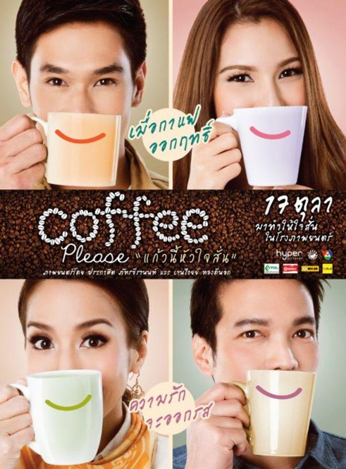 """ภ.ไทย """"Coffee Please """"แก้วนี้หัวใจสั่น"""""""""""
