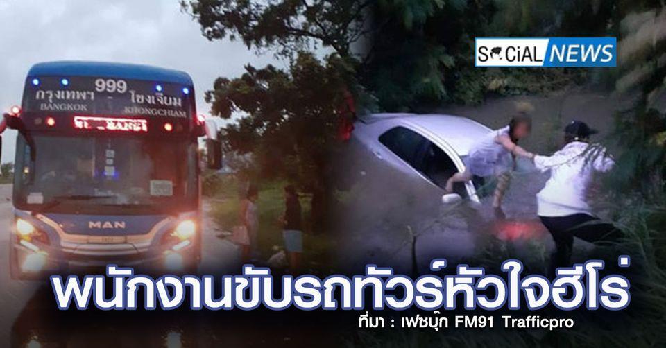 คนดีต้องหนุน! แห่ชื่นชมคนขับรถทัวร์ใจฮีโร่ จอดแวะช่วยหญิงขับรถตกน้ำที่ยโสธร