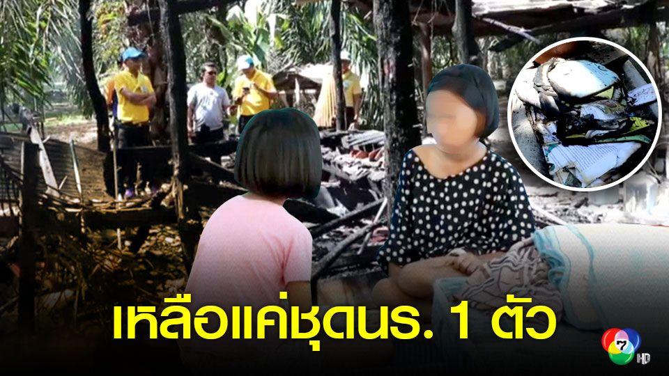 สุดรันทด ไฟไหม้บ้าน 2 เด็กหญิง วอดทั้งหลัง